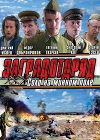 Заградотряд: Соло на минном поле (2009)