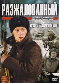 Разжалованный (2009)