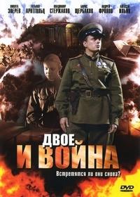 Двое и война (2007)
