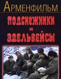 Подснежники и эдельвейсы(1982)
