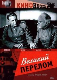Великий перелом (1945)