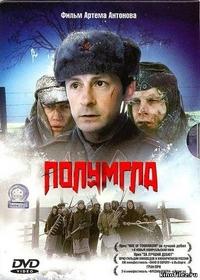 Полумгла (2003)