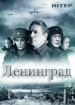 Ленинград (2009)