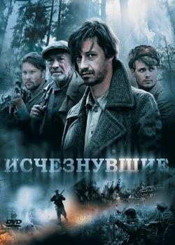 Исчезнувшие (2009)