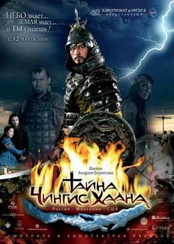 Тайна Чингис Хаана (2009)