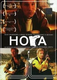 Нога (1991)
