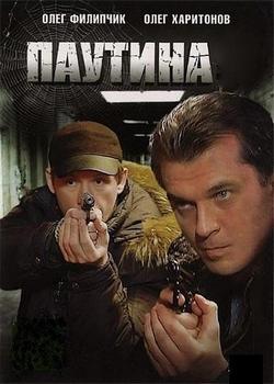 Паутина (2007)