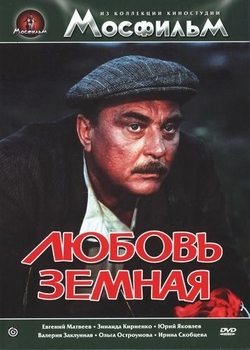Любовь земная (1974)