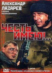 Честь имею! (2004)