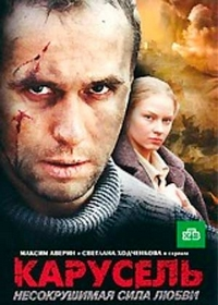 Карусель (2005)