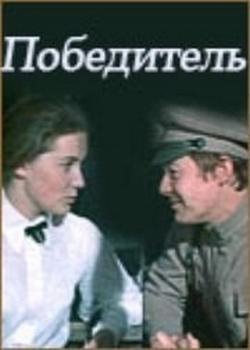 Победитель (1976)