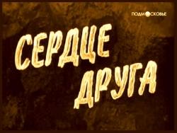 Сердце друга (1966)