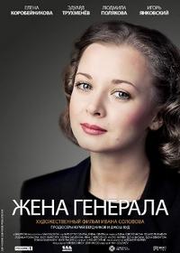 Жена генерала (2011)