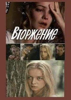 Вторжение (1980)