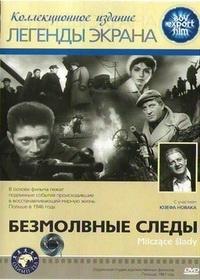 Безмолвные следы / Silent Traces (1961)