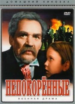 Непокорённые (1945)