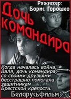 Дочь командира (1981)