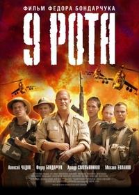 9-я рота (2005)