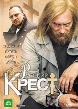 Русский крест (2010)