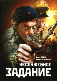 Неслужебное задание (2004)