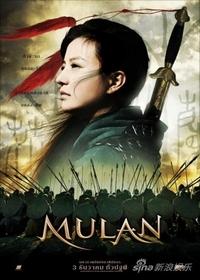Мулан / Hua Mulan (2009)