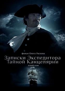 Записки экспедитора тайной канцелярии (2011) Сезон 2
