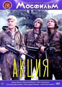 Акция (1987)