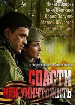 Спасти или уничтожить (2013)
