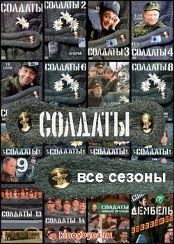 Солдаты (2004)