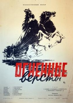 Огненные версты (1957)
