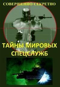 Совершенно секретно. Тайны мировых спецслужб / Secrets Of. Foreign Special OPS