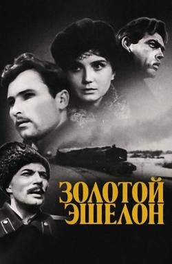 Золотой эшелон (1959)