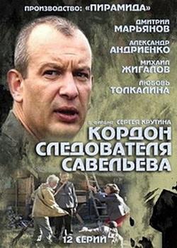 Кордон следователя Савельева (2012)