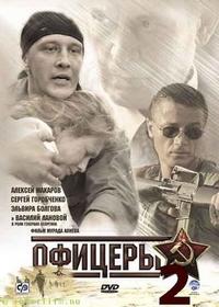 Офицеры 2 (2009)