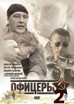 Одна война (2009)