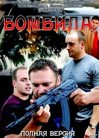 Бомбила (2011)