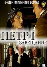 Петр Первый. Завещание (2011)