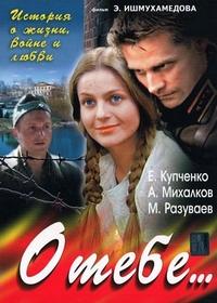 О тебе (2007)