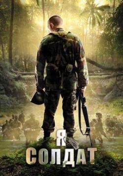 Я солдат (2010)