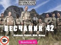 Песчаник 42 (2013-2015)