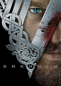 Викинги / Vikings (сезон 1)   2013