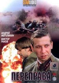 Переправа (2009)