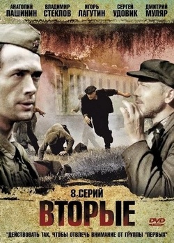 Вторые (2010)