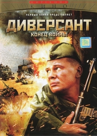 Диверсант 2: Конец войны (2007)