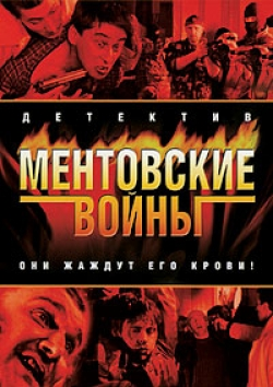 Ментовские войны (1-8 сезоны)