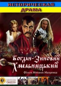 Богдан-Зиновий Хмельницкий (2007)