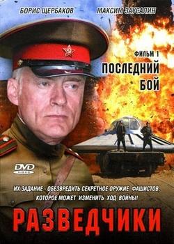 Разведчики. Последний бой (2008) 1 сезон 2 cезон