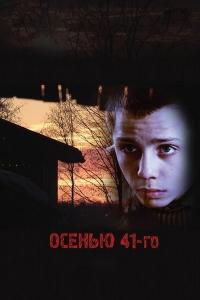 Осенью 41-го (2016)