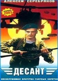Десант (2000)
