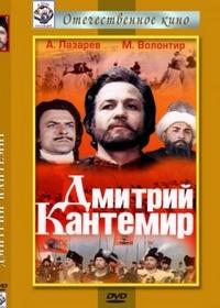 Дмитрий Кантемир (1973)